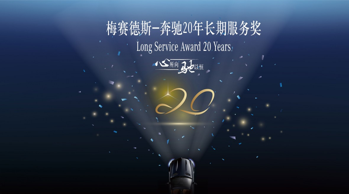 Long-Service-Award-20-Years01
